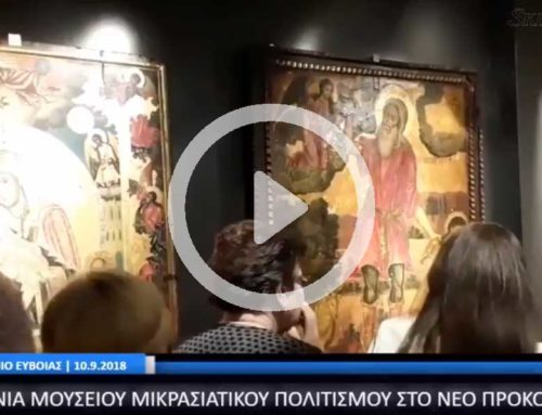 Εγκαίνια Μουσείου Μικρασιατικού Πολιτισμού στο Νέο Προκόπιο