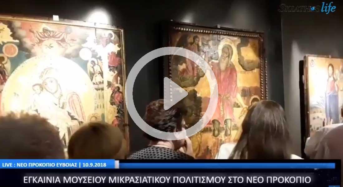 Εγκαίνια Μουσείου Μικρασιατικού Πολιτισμού - Νέο Προκόπιο