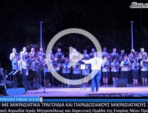 Μουσική Εκδήλωση στα Εγκαίνια του νέου Μουσείου Μικρασιατικού Πολιτισμού