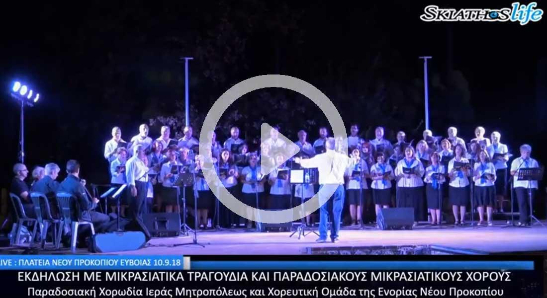 Μουσική Εκδήλωση - Εγκαίνια Μουσείου Νέο Προκόπιο