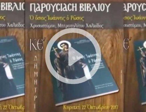 Παρουσίαση Βιβλίου Όσιου Ιωάννη Ρώσου