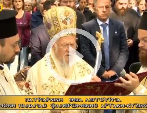 Πατριαρχική και Πολυαρχιερατική Θεία Λειτουργία στην Αρτάκη Κυζίκου