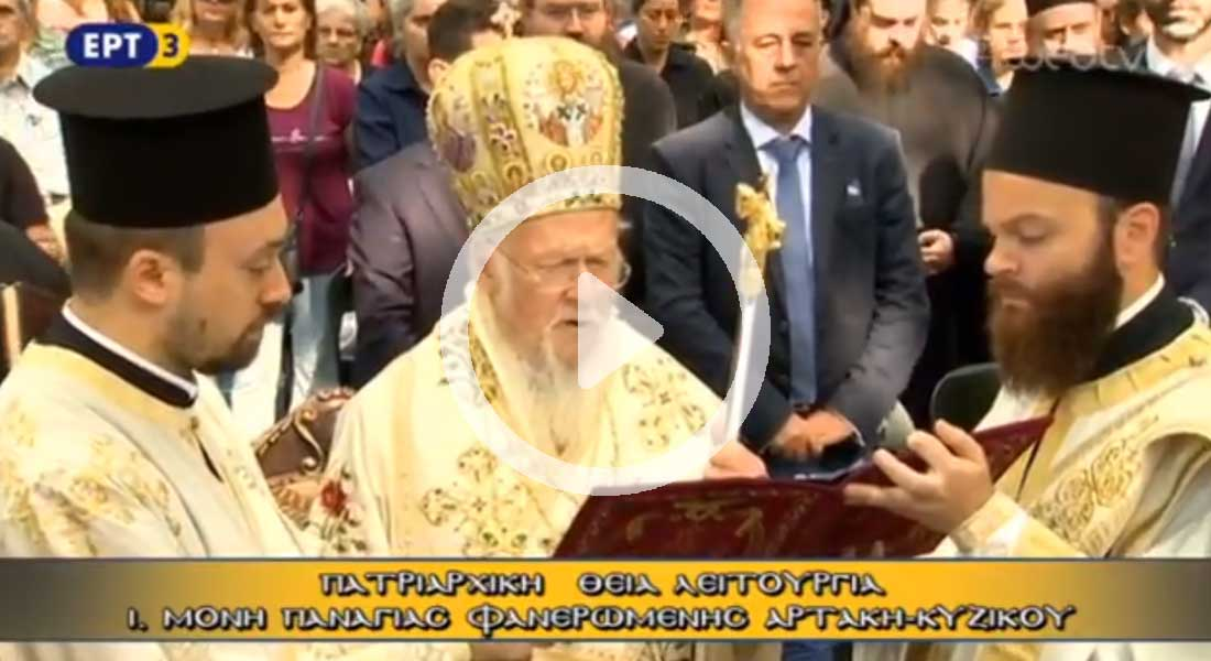 Patriarchal Liturgy in Artaki of Kyzikos