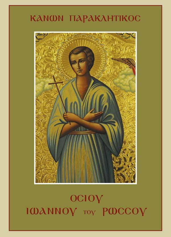 Μικρός Παρακλητικός Κανών Όσιου Ιωάννη Ρώσου