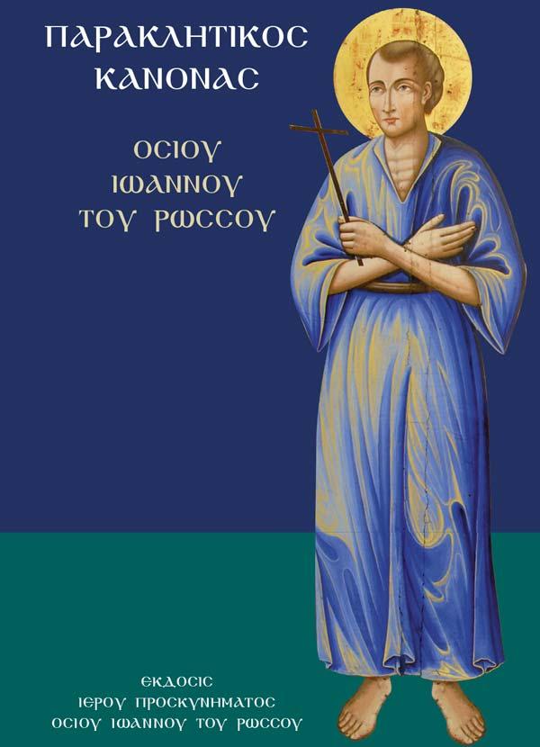 Παρακλητικός Κανόνας Όσιου Ιωάννη Ρώσου
