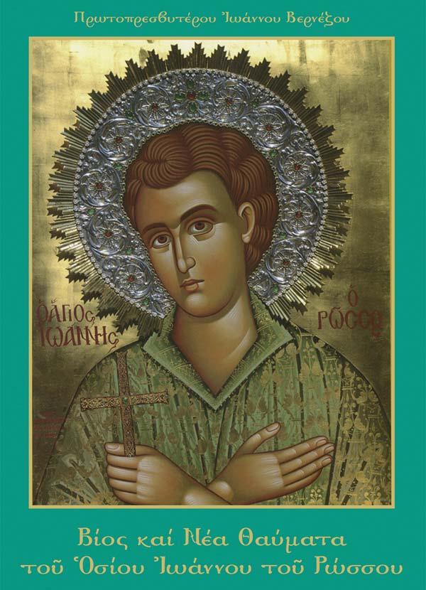 Βίος και Θαύματα του Όσιου Ιωάννη του Ρώσου