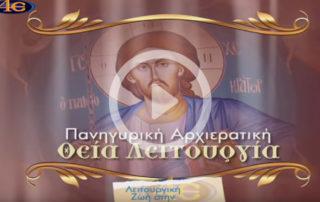 Πανηγ. Αρχιερ. Συλλείτουργο Ι. Ν. Οσ.Ιωάννου Ρώσσου Εύβοια 27-5-2018