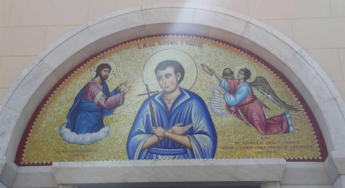 ΠΡΟΓΡΑΜΜΑ ΙΕΡΑΣ ΠΑΝΗΓΥΡΕΩΣ ΟΣΙΟΥ ΙΩΑΝΝΟΥ ΤΟΥ ΡΩΣΣΟΥ