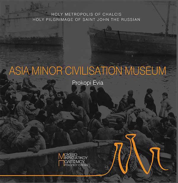 Asia Minor Civilisation Museum