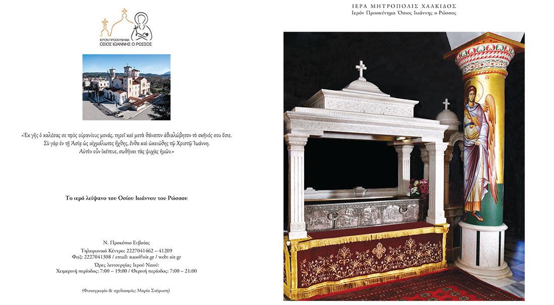 Ιερό προσκύνημα του Οσίου Ιωάννου του Ρώσσου - Λάρνακα