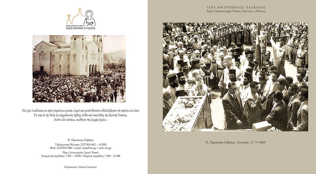 Νέο Προκόπι Λιτανεία 1960