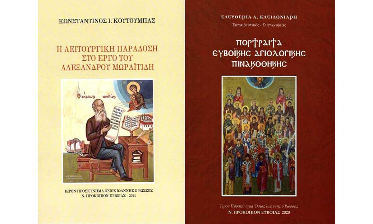 Κυκλοφόρησαν δύο εκδόσεις από το Ιερό Προσκύνημα Οσίου Ιωάννου του Ρώσσου