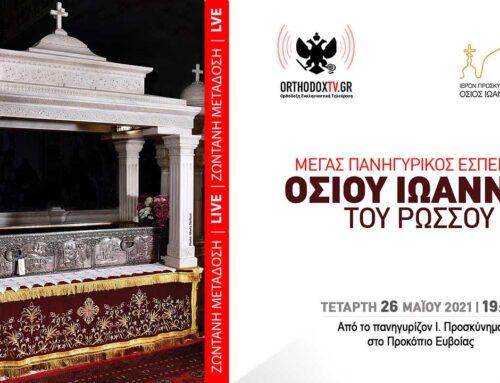 Ζωντανή μετάδοση των εορτασμών για τον Όσιο Ιωάννη Ρώσσο στο Προκόπιο Ευβοίας από την Εκκλησιαστική Τηλεόραση