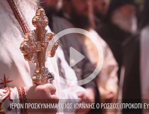Ιερόν Προσκύνημα Όσιος Ιωάννης ο Ρώσσος (Προκόπι Εύβοιας)
