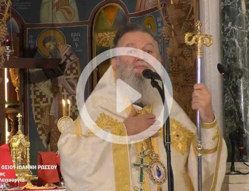 Ο Όρθρος & η Αρχιερατική Θ. Λειτουργία της Εορτής του Αγίου Ιωάννου του Ρώσσου 27-5-2021, 2ο ΜΕΡΟΣ.