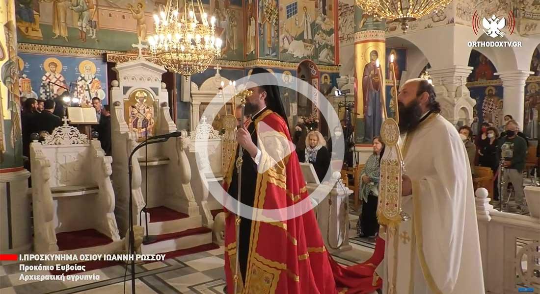 Ι. Μ. Χαλκίδος-Αγρυπνία εορτής Αγίου Ιωάννου του Ρώσσου, 26 -5-2021