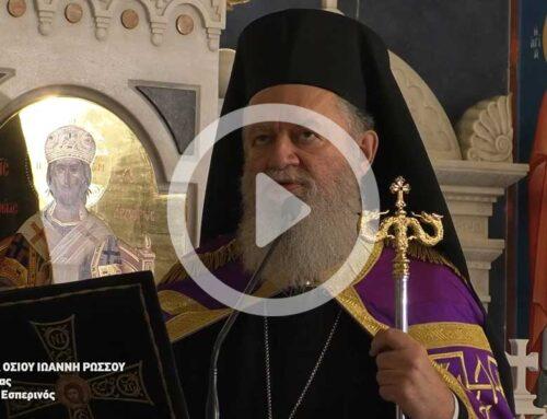 Ιερά Μητρόπολη Χαλκίδος – Μέγας Εσπερινός της Πανηγύρεως του Οσίου Ιωάννου του Ρώσσου, 26-5-2021.