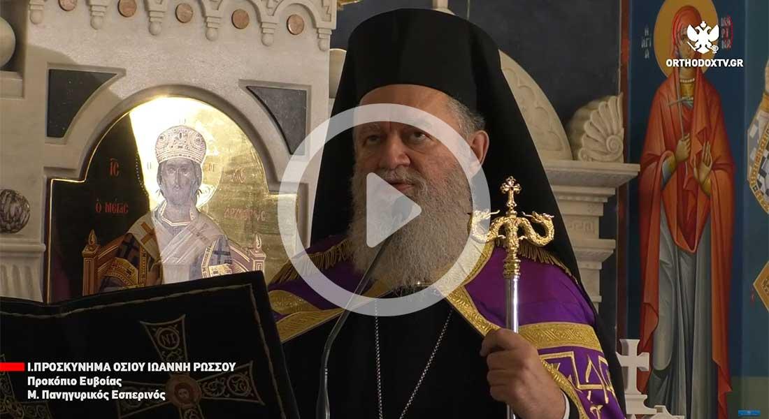 Ιερά Μητρόπολη Χαλκίδος - Μέγας Εσπερινός της Πανηγύρεως του Οσίου Ιωάννου του Ρώσσου, 26-5-2021.